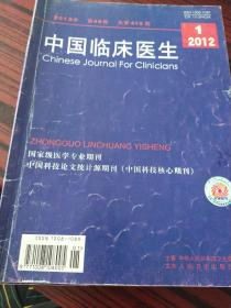 《中国临床医生》2012.(1-12)10本合售.缺2和11