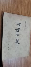 两晋演义(中国历代演义之三)(下)