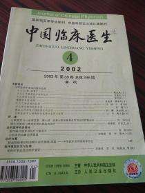 中国临床医生杂志2002.4-12缺9和10