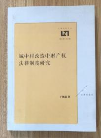 城中村改造中财产权法律制度研究(土地法制文丛)9787519704773