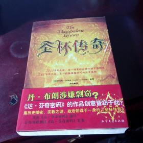 圣杯传奇:黑暗而神秘的宗教阴谋