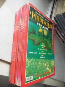 中国国家地理2002年【1--12期全】)第1.4.5.10.12期有地图