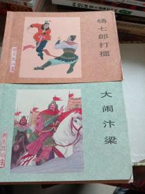 杨家将 连环画 21册全