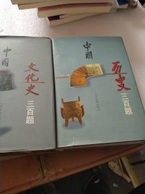 中国历史三百题中国文化史三百题