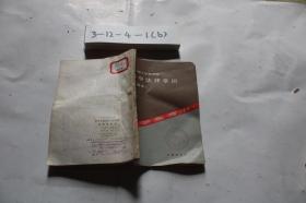 全日制十年制学校.初中法律常识(试用本)教学参考书