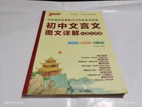 初中文言文图文详解(七至九年级 与新课标统编版2019年新教材配套)