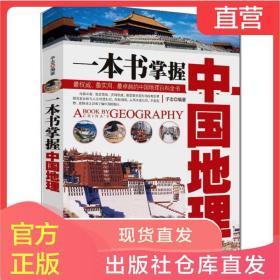 一本书掌握中国地理 子志编著地理知识  中国地理百科全书