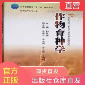 正版包邮 作物育种学 书籍