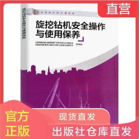 正版包邮 旋挖钻机安全操作与使用保养 中国建筑工业出版社