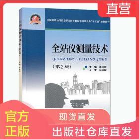 现货包邮 全站仪测量技术 全站仪使用教程 测绘类专业教材 书籍