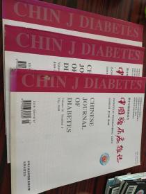 中国糖尿病杂志2008年第16卷 第5.6.9期