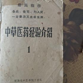 中草医药经验介绍交流(一套共十六本,第一辑至第十六辑)