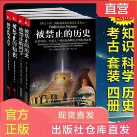 全套4册 被禁止的知识科学历史考古学神秘现象科学揭秘科普书籍