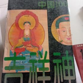 中国一百吉祥神