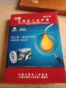 中国内燃机工业年鉴