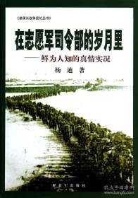 在志愿军司令部的岁月里——参谋长战争回忆丛书 杨迪9787506556927 k