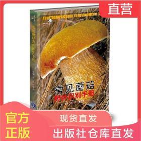 好奇心书系 常见蘑菇野外识别蘑菇分辨手册 生物学知识蘑菇类群