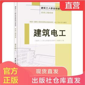 正版 建筑电工 《建筑工人职业技能培训教材》委会 书店 工业技术