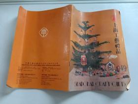 上海工艺礼品 出口商品广告画册