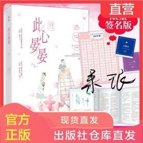 此心晏晏 桑琅火花系列青春文学甜宠言情爱情小说 赠万字番外书籍