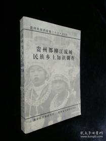 贵州都柳江流域民族乡土知识调查 贵州民族调查卷二十三