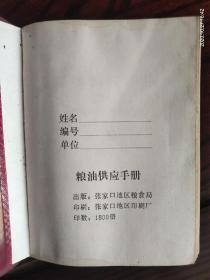 粮油供应(带毛主席语录)手册