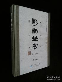 黔南丛书 点校本(第七辑)