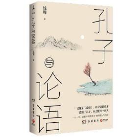 孔子与论语 钱穆 阐述孔子学说 儒家文化的思考精华 中国古代历史哲学文化书籍