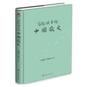 全新正版图书 写给孩子的中国散文 朱自清许地山 北京时代华文书局 9787569933925胖子书吧