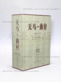 私藏好品《天马-曲村1980-1989》8开精装一函四册 科学出版社2000年一版一印