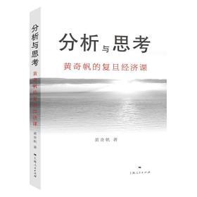 分析与思考 黄奇帆的复旦经济课 一部解读中国经济的著作 从资本市场到货币制度