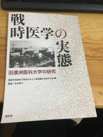 战时医学の実态 旧满洲医科大学の研究 (作者末永惠子签赠本)