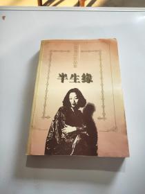 张爱玲作品集 半生缘