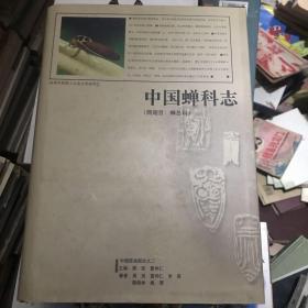 中国蝉科志 同翅目:蝉总科