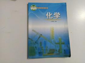 初中化学课本 九年级 上册