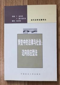 转变中的法律与社会:迈向回应型法(当代法学名著译丛)Law and Society in Transition: Toward Responsive Law 9787562013020 7562013020