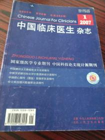 《中国临床医生》207.(1-12)10本合售缺2和10