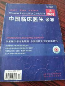 《中国临床医生》2008.3