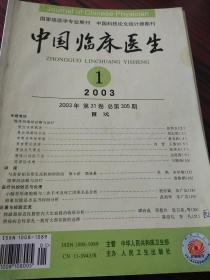 中国临床医生杂志2003.1一12缺5