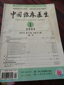 中国临床医生杂志2004.1-11缺3.5.6.9合售
