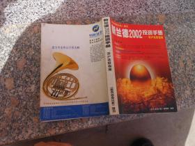 股市动态分析增刊新兰德2002投资手册深沪选股指南