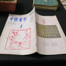 中国篆刻1994.8  创刊号  1