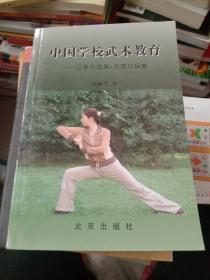 中国学校武术教育:沿革与发展·反思与探索
