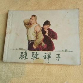 连环画 小人书:骆驼祥子(大缺本,1984年一版一印 仅印92000册)