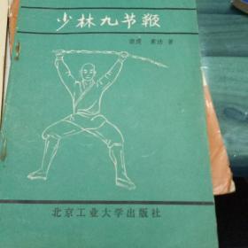 少林九节鞭