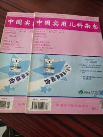 中国实用儿科杂志 2002年4.5.7.12期
