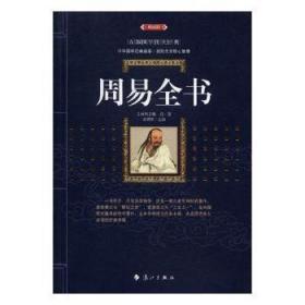 全新正版图书 周易全书 史靖妍 漓江出版社 9787540781996只售正版图书