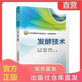 正版包邮 发酵技术/范文斌  书籍