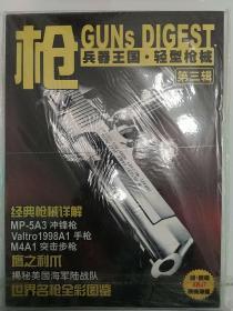 枪:兵器王国.轻型机械第三辑
