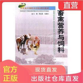 正版包邮 畜禽营养与饲料 书籍